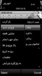 Hijri Calendar Symbian Mobile Phone Application