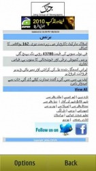 Daily Jang Urdu News Paper App Symbian Mobile Phone Application