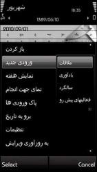 Hijri Calendar Symbian Mobile Phone Application