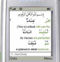 Quran Word for Word in Arabic and English Java Mobile Phone Application