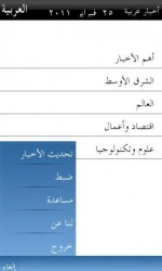 Arabic News Android Mobile Phone Application