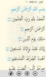 Al Quran Windows Mobile Phone Application