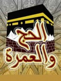 Hajj & Umrah Symbian Mobile Phone Application