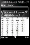 English - Gujarati Dictionary Application for Java Mobile Phone