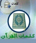 Kaleemat AlQuran Java Mobile Phone Application