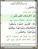 Quran Arabic and Urdu Application for Java Mobile Phone