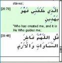 Quranic Duas Application for Java Mobile Phone