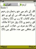 Urdu Quran Java Mobile Phone Application