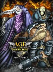 Age Of Heroes 2 Java Mobile Phone Game