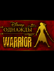 Way of the Warrior Java Mobile Phone Game