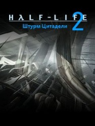 Download Free Java Game Half-Life 2 Citadel Storm - 1034