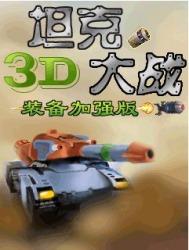 Metal tanks 3D