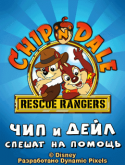 Chip & Dale Rescue Rangers Game for Java Mobile Phone