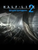 Half-Life 2 Citadel Storm Game for LG T375 Cookie Smart