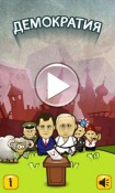 Democracy Android Mobile Phone Game