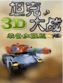 Metal tanks 3D Game for Java Mobile Phone