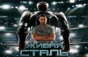 Real Steel iOS Mobile Phone Game