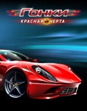 Racing: Redline Android Mobile Phone Game