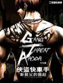 Gang Threat Ardor Java Mobile Phone Game