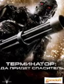 Terminator Salvation LG A395 Game