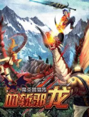 Yang Chuan Hunter: Blood Of The Evil Dragon LG A395 Game
