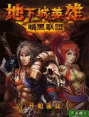 Download Free Dungeon Hero: Dark Alliance Mobile Phone Games