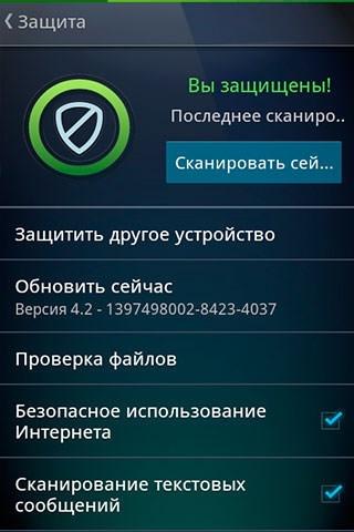 AVG Antivirus Android Application Image 1