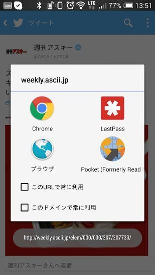 Browser Auto Selector Android Application Image 1