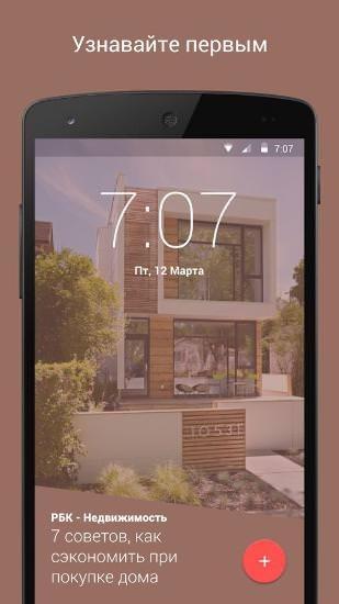 Corgi Android Application Image 2