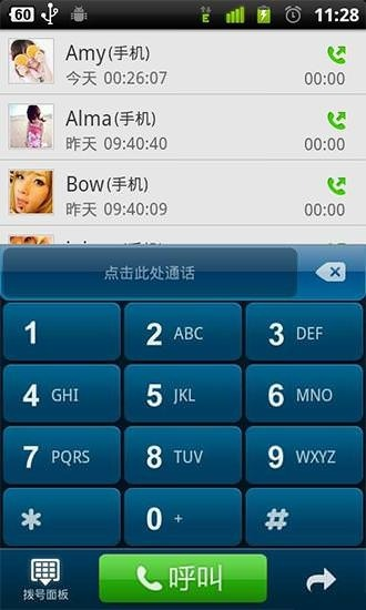 QQ Contacts Android Application Image 1