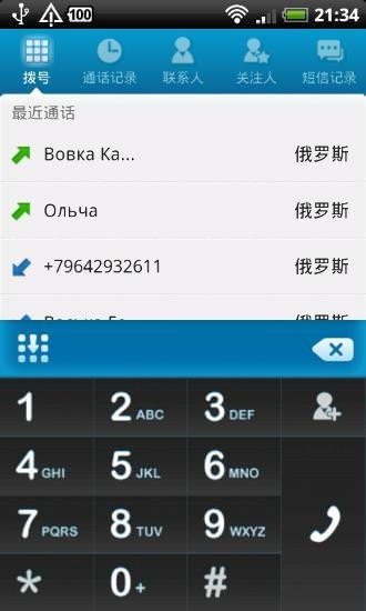 QQ Contacts Android Application Image 2