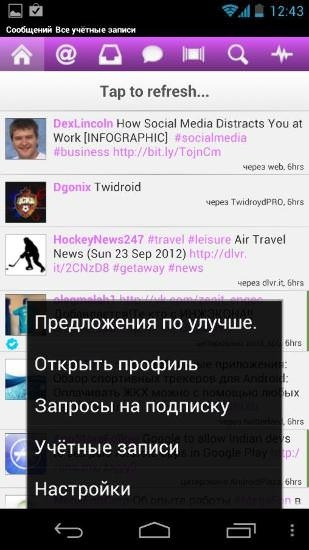 Twidroyd Android Application Image 2