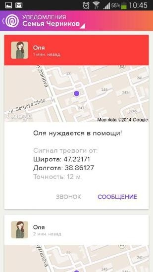 Life 360 Android Application Image 1
