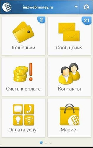 My Web Money Android Application Image 1