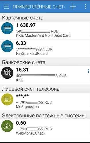 My Web Money Android Application Image 2
