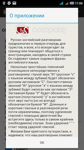 Russian-english Phrasebook Android Application Image 2
