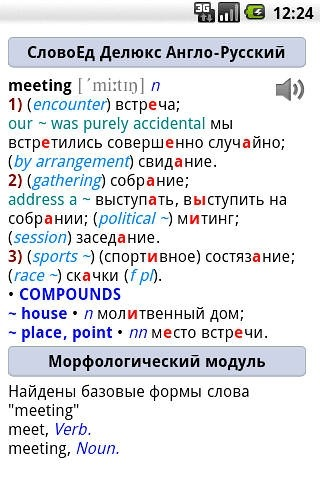 Slovoed: English Russian Dictionary Deluxe Android Application Image 1
