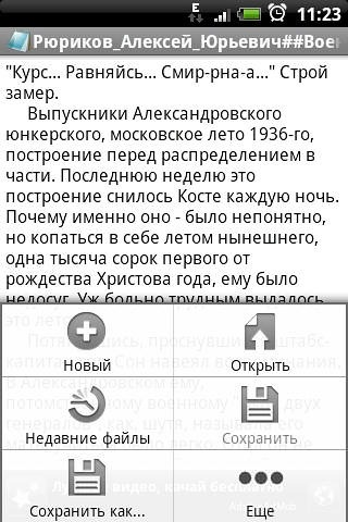 Notepad Android Application Image 1