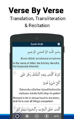 Surah Al-Mulk Android Mobile Phone Application Image 1