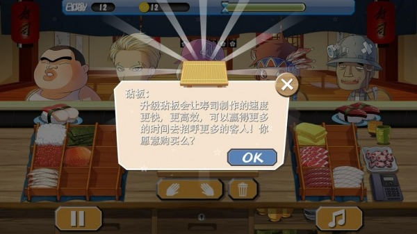 Sushi House - Cooking Master Android Game Image 4
