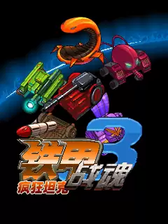 Armored Fighting Spirit 3: Crazy Tank Java Game Image 1