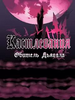 Castlevania: Vampire Castle Java Game Image 1