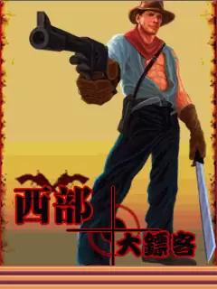Western U.S Java Game Image 1