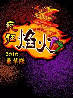 Crazy Fireworks 2010 Java Game Image 1