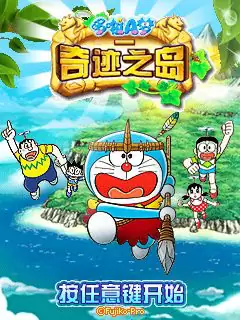 Doraemon: Island Of Miracles Java Game Image 1