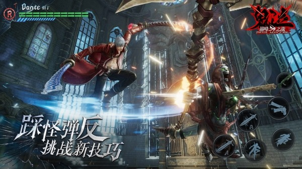 Devil May Cry: Peak Of Combat Android Game Image 2