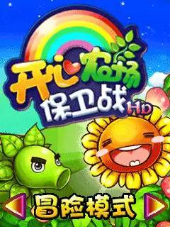 Happy Farm Battle HD Java Game Image 1