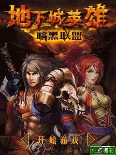 Dungeon Hero: Dark Alliance Java Game Image 1