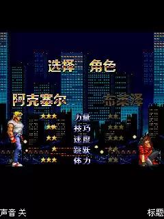 Street Of Rage Java Game Image 2