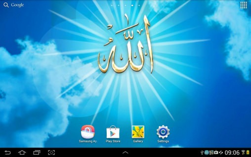 Allah Android Mobile Phone Wallpaper
